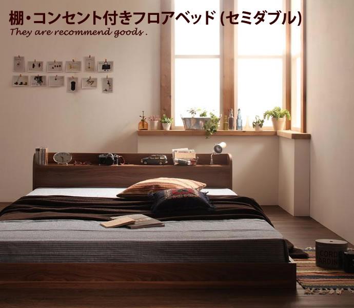 【フレームのみ】[セミダブル][フレームのみ]Claire[フロアベッド]ロータイプ 棚付 オシャレ コンセント付 強化樹脂[幅128cm]シンプル おしゃれ家具 おしゃれ 北欧 モダン