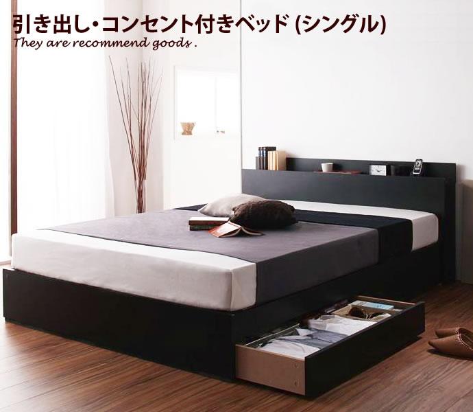 【フレームのみ】[シングル][フレームのみ]Umbra[引出し・コンセント付きベッド]シンプル[幅103cm]強化樹脂 傷付き防止 棚付 オシャレ おしゃれ家具 おしゃれ 北欧 モダン