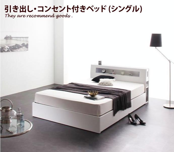【フレームのみ】[シングル][フレームのみ]幅98cm Cher[ベッド]引出し・コンセント付き シンプル ウレタン塗装 おしゃれ おしゃれ家具 おしゃれ 北欧 モダン