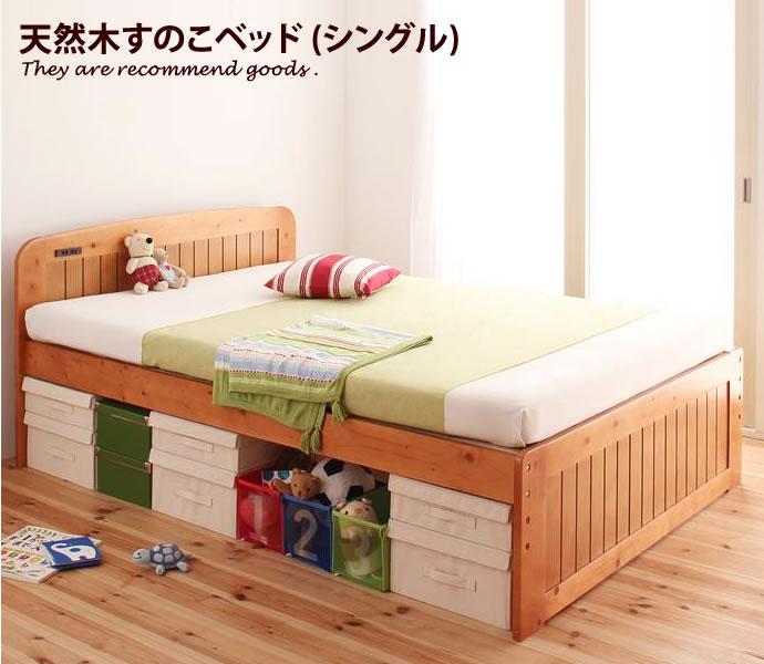 【シングル】【フレームのみ】Fit-in すのこベッド 高さ調節 幅102cm 北欧 天然木 収納 ナチュラル シンプル