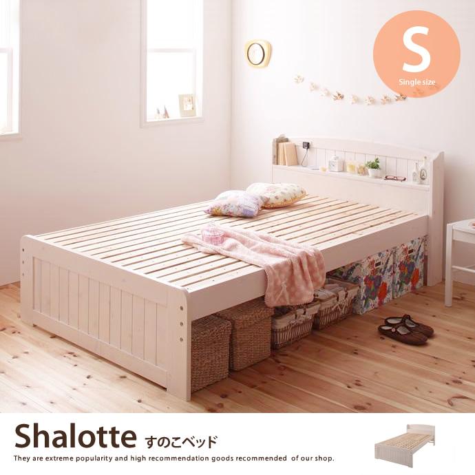 【シングル】【高密度アドバンスポケットコイル】Shalotte すのこベッド 幅103cm 北欧 フレンチカントリー ホワイト ガーリー