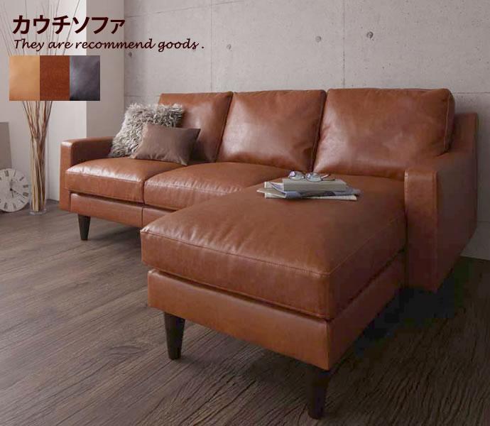 Regard-J Couch sofa カウチソファ ソファ オシャレ 3P ヴィンテージ レトロ 3人掛け カウチ 合皮 おしゃれ家具 おしゃれ 北欧 モダン