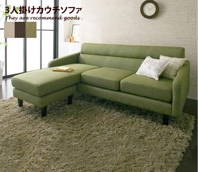 Olivea Couch sofa カウチソファ ソファ 3P 3人掛け ファブリック シンプル オシャレ カウチ 北欧 おしゃれ家具 おしゃれ モダン