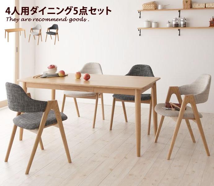 Ma maison Dining 5set ダイニングセット 木製 ナチュラル 北欧 天然木 オシャレ シンプル ダイニング おしゃれ家具 おしゃれ モダン