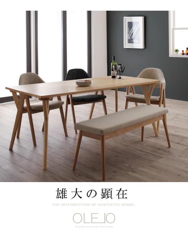 OLELO Dining 6set餐厅安排餐厅摩登设计师餐厅打扮的简单的宽170cm天然木北欧木制