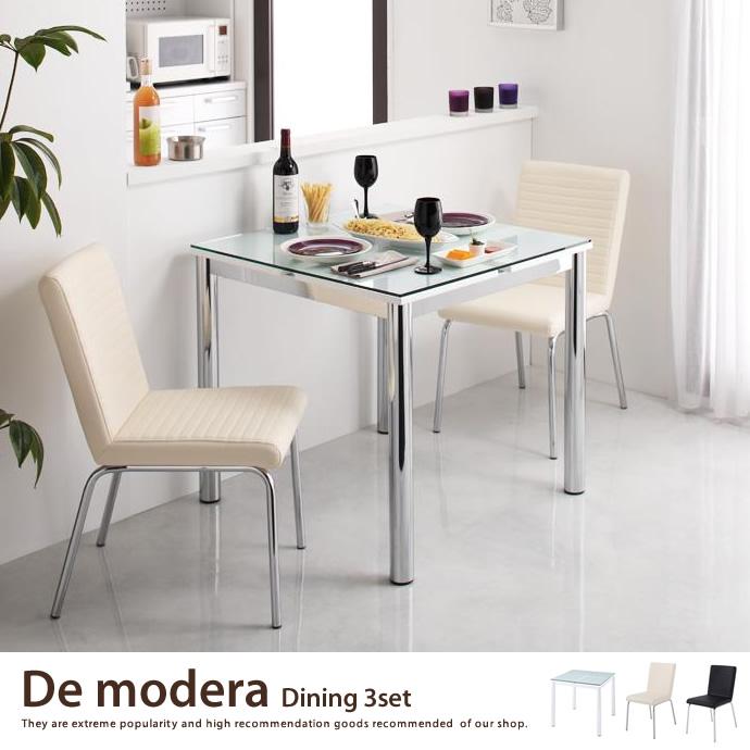 De modera Dining 3set ダイニングセット ダイニング 北欧 レザーチェア オシャレ モダン シンプル ガラストップ 食卓 ガラステーブル