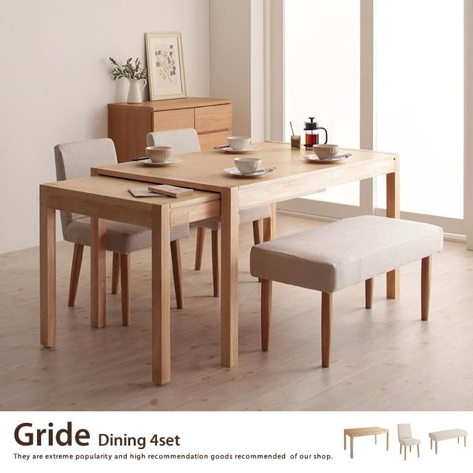 Gride Dining 4set(ベンチタイプ) ダイニングセット ダイニング 伸長テーブル オシャレ 木製 スライド式 カバーリング仕様 シンプル 天然木 北欧