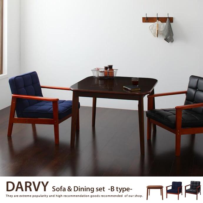 DARVY Dining 3set(Bタイプ) ダイニングセット ダイニング カフェスタイル レトロ ミッドセンチュリー ソファダイニング オシャレ 北欧 モダン 天然木 木目 シンプル