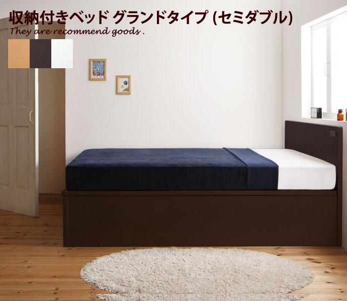 【セミダブル】【フレームのみ】 収納付ベッド ベッド コンセント付跳ね上げベッド 収納付 コンセント付 日本製 おしゃれ家具 おしゃれ 北欧 モダン