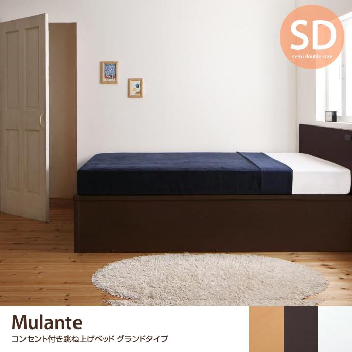 【オリジナルポケットコイル】コンセント付き跳ね上げベッド フレーム ベッド SD セミダブル グランドサイズ