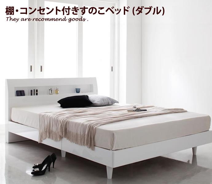 【フレームのみ】[ダブル][フレームのみ]Degraceモダンデザイン コンセント付き 宮棚付き 2口コンセント すのこベッド シンプルデザイン ブラック ベッド ホワイト おしゃれ家具 おしゃれ 北欧