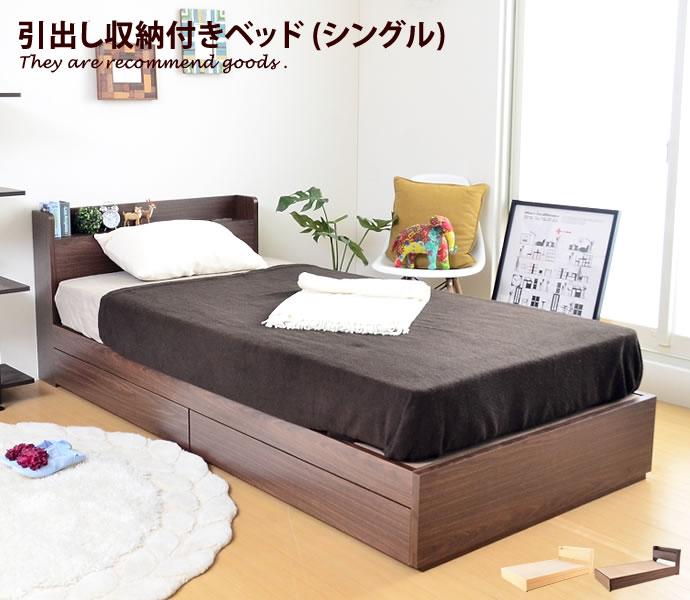 【全品P5倍 4/5 18:00~23:59】 【シングル】【フレームのみ】収納付きベッド シングルベッド ベッド 収納付き 北欧 シンプル モダン 通販 ダークブラウン ナチュラル コンセント