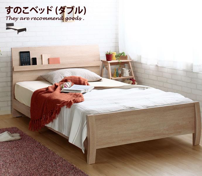 【フレームのみ】[ダブル][フレームのみ]FENNEL すのこベッド すのこ ベッド ヘッドボード 北欧 高さ調節 寝具 ダークブラウン 床下収納 ナチュラル シンプル おしゃれ家具 おしゃれ モダン