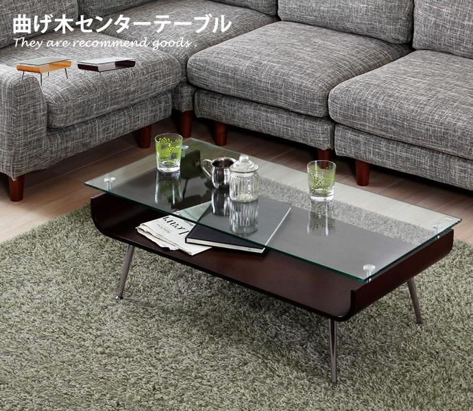 センターテーブル ガラス天板 ブラウン ナチュラル モダン 木 ローテーブル おしゃれ家具 おしゃれ 北欧