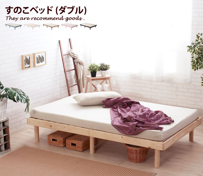 【ダブル】【高密度アドバンス ポケットコイル】【フレームのみ】すのこベッド 北欧 天然木 パイン材 通気性 3段階調節 高耐久 おしゃれ家具 おしゃれ モダン