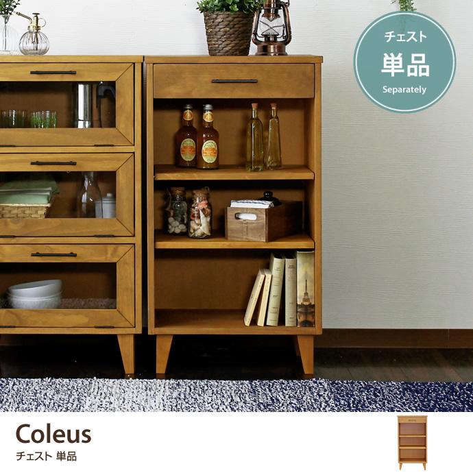 Coleus コリウス チェスト オープンチェスト 食器棚 天然木 パイン材 木製 引き出し 収納 可動棚 ワンルーム インテリア アンティーク調 お洒落 可愛い 北欧 ナチュラル ブラウン