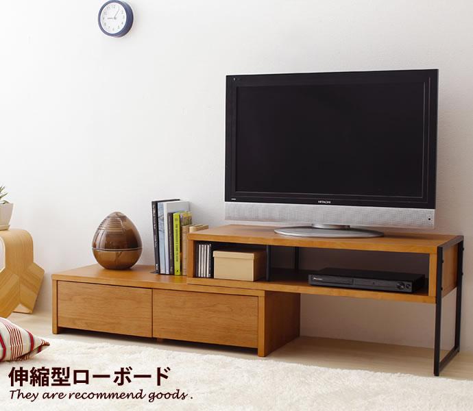 伸縮型ローボード ローボード ブラウン テレビ台 家電製品 使いやすさ 優しい 穏やか 組立て 変形 スライド