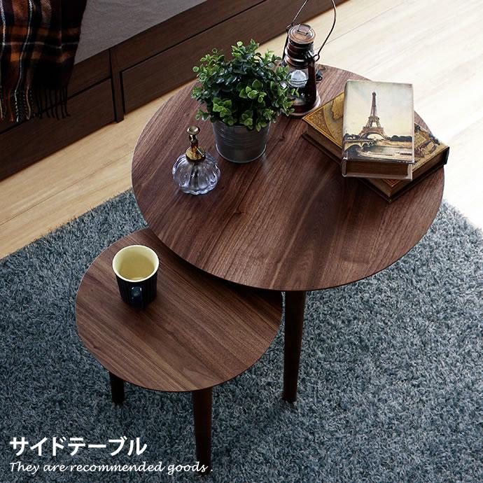 サイドテーブル テーブル ナイトテーブル ソファテーブル ソファーテーブル 木製 リビング コンパクト 寝室 円形 ベッドサイドテーブル おしゃれ家具 おしゃれ 北欧 モダン