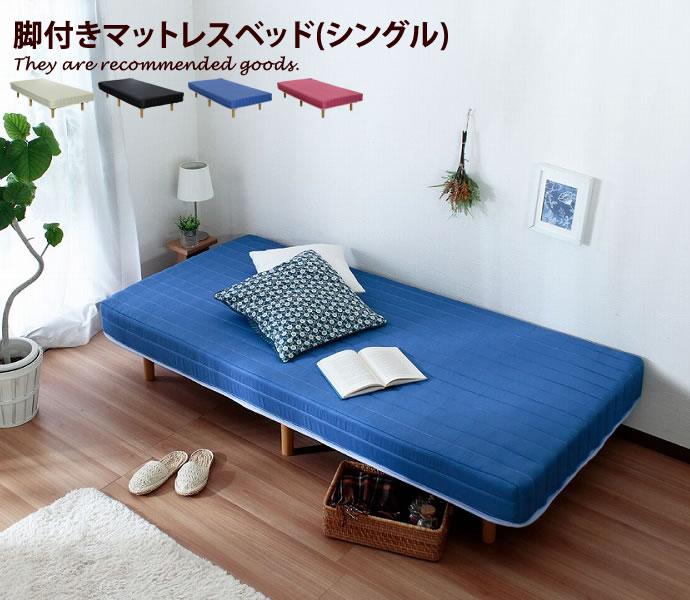【シングル】ベッド シングルベッド マットレスベッドセパレート ボンネルコイル シンプル 脚付き コンパクト すのこ おしゃれ家具 おしゃれ 北欧 モダン