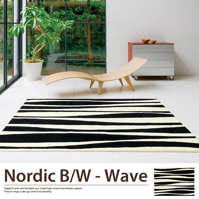 【140cm×200cm】【140×200】【長方形】北欧風 ブラックウェーブ ラグマット 絨毯 ホットカーペット対応
