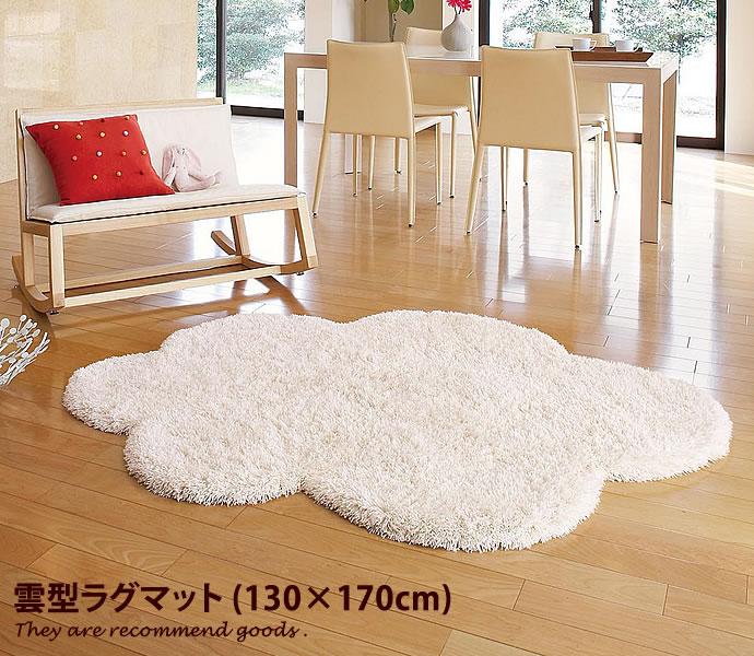 【130×170】ラグ ラグマット 雲[130cm ×170cm][130×170]カーペット じゅうたん 絨毯 マット シンプル モダン かわいい おしゃれ家具 おしゃれ 北欧