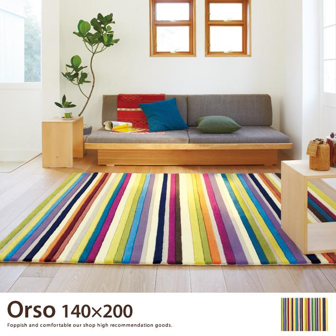 【長方形】ラグ ラグマット【140cm×200cm】じゅうたん 絨毯 ストライプ柄 マット カーペット