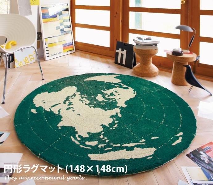 円形 ラグ ラグマット カーペット マット かわいい 絨毯 じゅうたん おしゃれ おしゃれ家具 北欧 モダン 激安 夏用 防音 直径148cm 地球柄 ホットカーペット対応 防ダニ