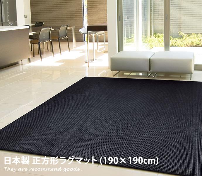 [190cm ×190cm][正方形] 日本製 ラグマット ラグ ホットカーペット対応 マット 平織り カーペット 絨毯 おしゃれ家具 おしゃれ 北欧 モダン かわいい じゅうたん 激安 防音