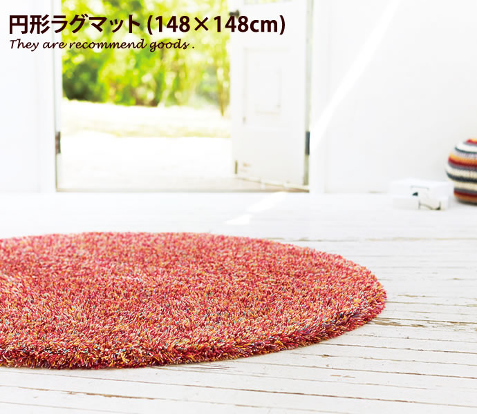 [円形]ラグ ラグマット[148cm ×148cm]カーペット マット 絨毯 ホットカーペット対応 防ダニ加工 おしゃれ家具 おしゃれ 北欧 モダン