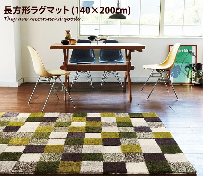 140cm ×200cm 長方形 ラグマット ラグ カーペット 絨毯 マット ホットカーペット対応 おしゃれ家具 おしゃれ 北欧 モダン 激安