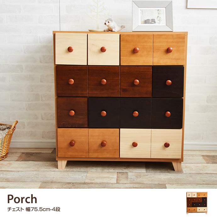 Porch チェスト 4段 ポップ 引き出し かわいい 家具 ポーチ スペース キュート ウッド チャイルド 収納 つみき
