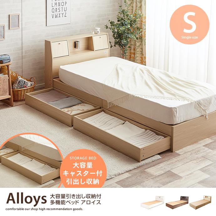 【シングル】【高密度アドバンスポケットコイル】ベッド シングルベッド 収納付ベッド 引出し収納付ベッド 収納付 北欧 引出し付 コンセント付 シンプル Alloys 照明付