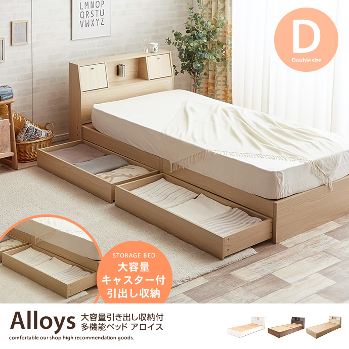 【ダブル】【フレームのみ】ベッド ダブルベッド 収納付ベッド 引出し収納付ベッド Alloys 収納付 北欧 引出し付 シンプル コンセント付 照明付
