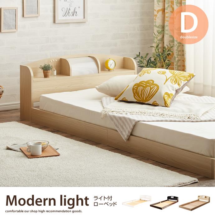 【ダブル】【フレームのみ】ベッド ダブルベッド フロアベッド ローベッド Modern light シンプル 北欧 照明付 コンセント付 照明付ベッド
