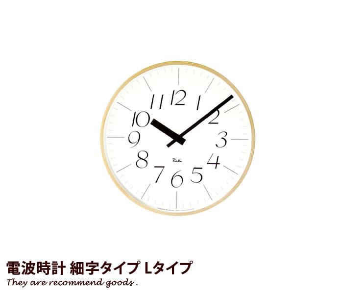 【全品P5倍 4/5 18:00~23:59】 時計 壁掛け 置時計 ブランド 電波 トケイ モダン クロック シンプル 北欧 とけい 電波時計リキクロック ウォールクロック 家具