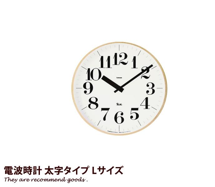 【全品P5倍 4/5 18:00~23:59】 時計 壁掛け 置時計 ブランド 電波 電波時計リキクロック 家具 シンプル とけい モダン ウォールクロック クロック トケイ 北欧