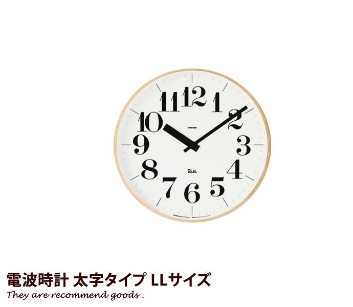 【全品P10倍! 4/1 0:00~23:59】 時計 壁掛け 置時計 ブランド クロック リキクロック とけい 北欧 モダン ウォールクロック シンプル 家具 トケイ