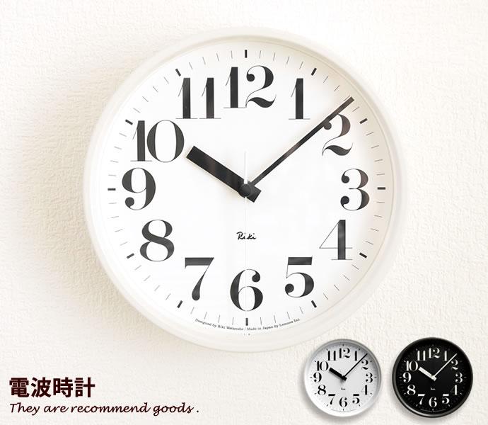 【全品P5倍 4/5 18:00~23:59】 時計 壁掛け 置時計 ブランド 電波 リキスチールクロック モダン ウォールクロック 北欧 とけい クロック シンプル トケイ 家具