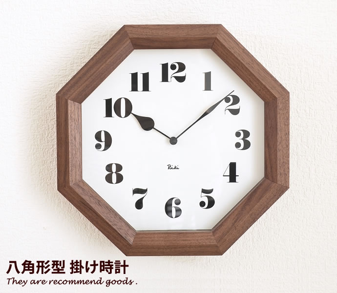【全品P5倍 4/5 18:00~23:59】 渡辺力 riki リキクロック デザイン クロック 北欧 シンプル ナチュラル 八角形 モダン インテリア 格安 通販 壁 時計