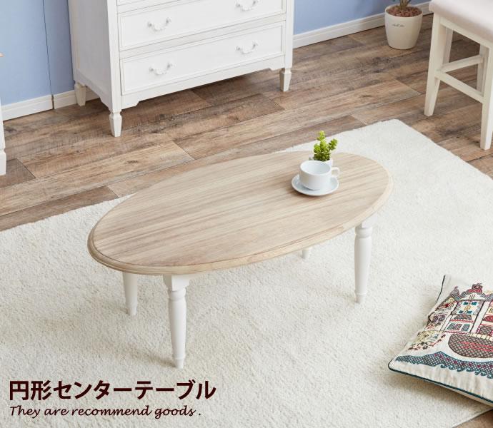 【全品P5倍 4/5 18:00~23:59】 BROCANTE センターテーブル テーブル ローテーブル ウッドテーブル 木製 ホワイト 円形 天然木 シャビーシック