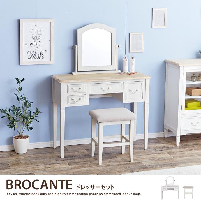 BROCANTE ドレッサーセット ドレッサー 化粧台 化粧 ミラー シャビーシック 鏡 鏡台 木製