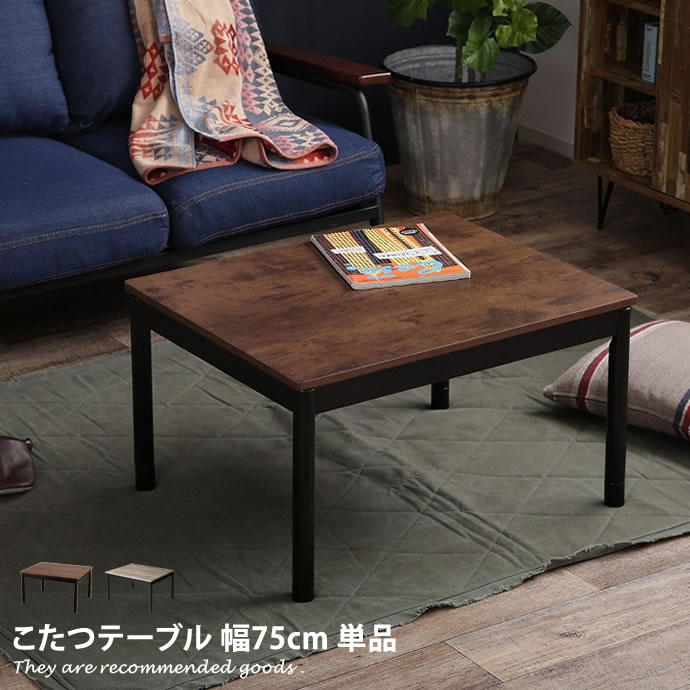 単品 こたつテーブル こたつ テーブル 期間限定特価品 デスク 継ぎ脚 おしゃれ コンパクト カジュアル Artena 卸売り