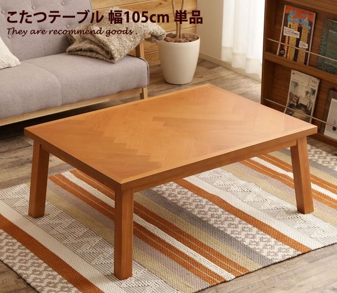 こたつ こたつテーブル おしゃれ センターテーブル ローテーブル 105×75 北欧風 オールシーズン 西海岸風 ナチュラル ヘリンボーン柄 おしゃれ家具 モダン