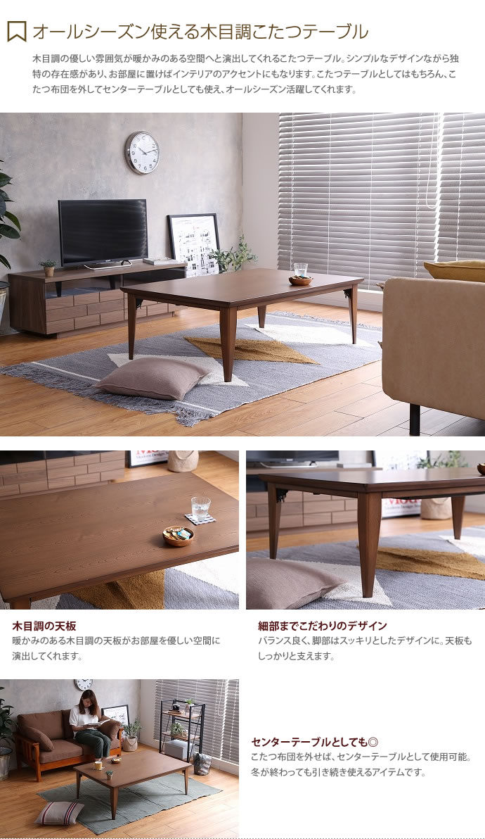 【天板 120cm×80cm】こたつテーブル こたつ コタツ 炬燵 テーブル 折りたたみ 天然木 シンプル 長方形 リビングこたつ ちゃぶ台 座卓