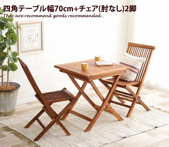 【3点セット】ガーデン テーブル チェア ガーデンテーブルチェアセット セット 木製 北欧 ベランダ 組み立て チーク材 天然木 屋内 テラス Vivant 折りたたみ式 屋外 四角形テーブル バルコニー 庭 おしゃれ おしゃれ家具 おしゃれ モダン