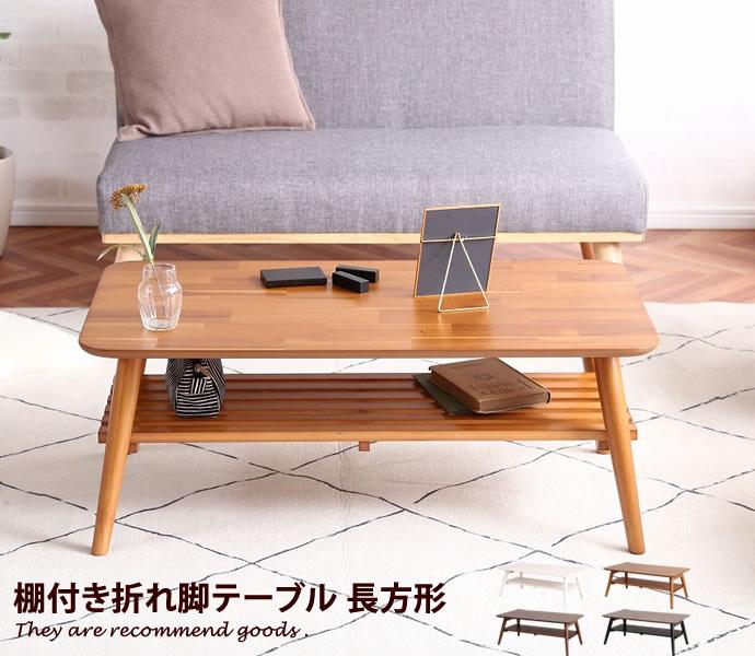 センターテーブル テーブル 机 デスク ダイニング ローテーブル シンプル 北欧 おしゃれ リビング リビングテーブル コーヒーテーブル カフェテーブル 折りたたみ コンパクト ナチュラル ちゃぶ台 ミニテーブル おしゃれ家具 スクエア 天然木 一人暮らし スリム ワンルーム
