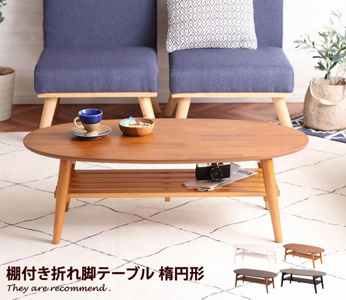 センターテーブル テーブル 机 デスク ローテーブル コーヒーテーブル カフェテーブル ダイニング シンプル 北欧 おしゃれ リビング リビングテーブル 幅90 折りたたみ ナチュラル ちゃぶ台 ミニテーブル おしゃれ家具 円形 オーバル 天然木 一人暮らし スリム ワンルーム
