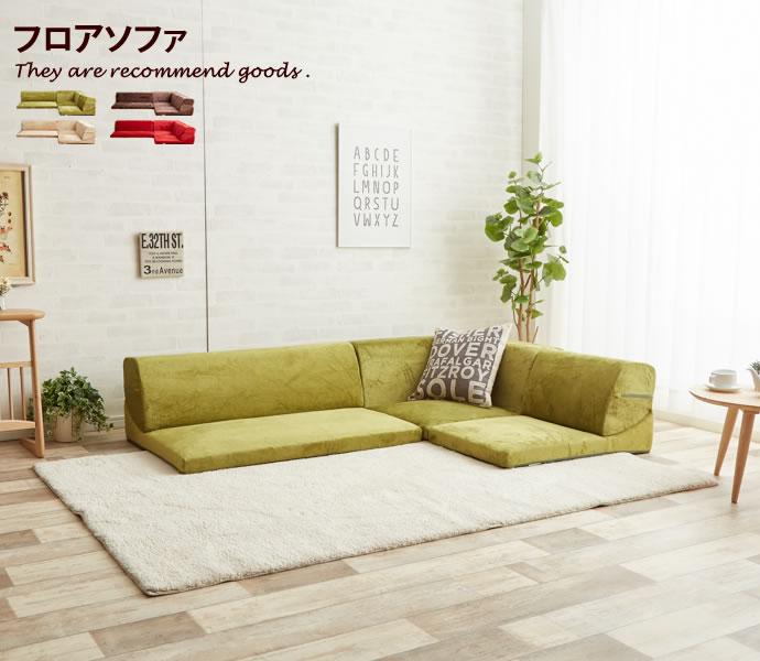【全品P5倍! 5/25 18:00~23:59】Treu Floor corner sofa フロアコーナーソファ クッション ロータイプ セット フロアソファ 日本製