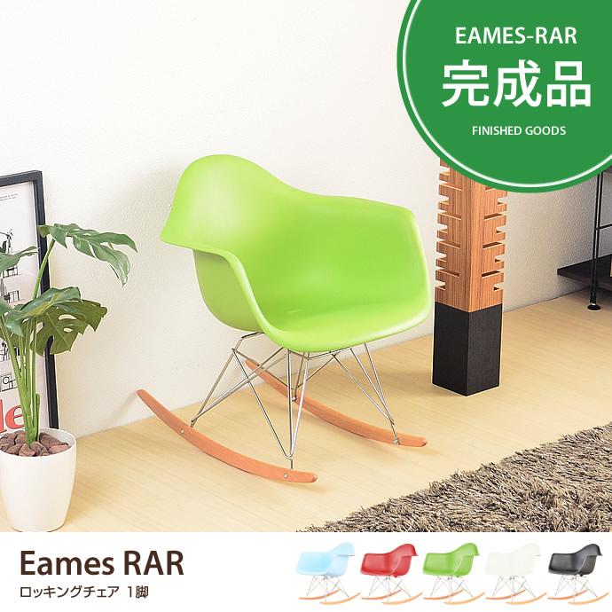 チェア チェアー ロッキングチェア デザイナーズ ホワイト イス EAMES-RAR 椅子 ロッカーベース 北欧 アームシェルチェアー モダン ゆったり イームズ 子供
