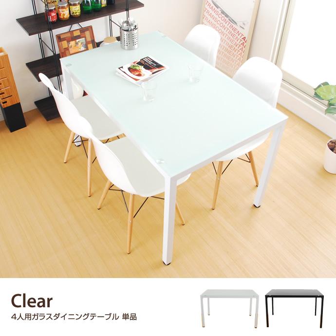 ダイニングテーブル ガラス 4人掛 4人用 テーブル おしゃれ 4人用 クリア モダン シンプル ダイニング 北欧 スマートガラステーブル アンティーク家具 スチール